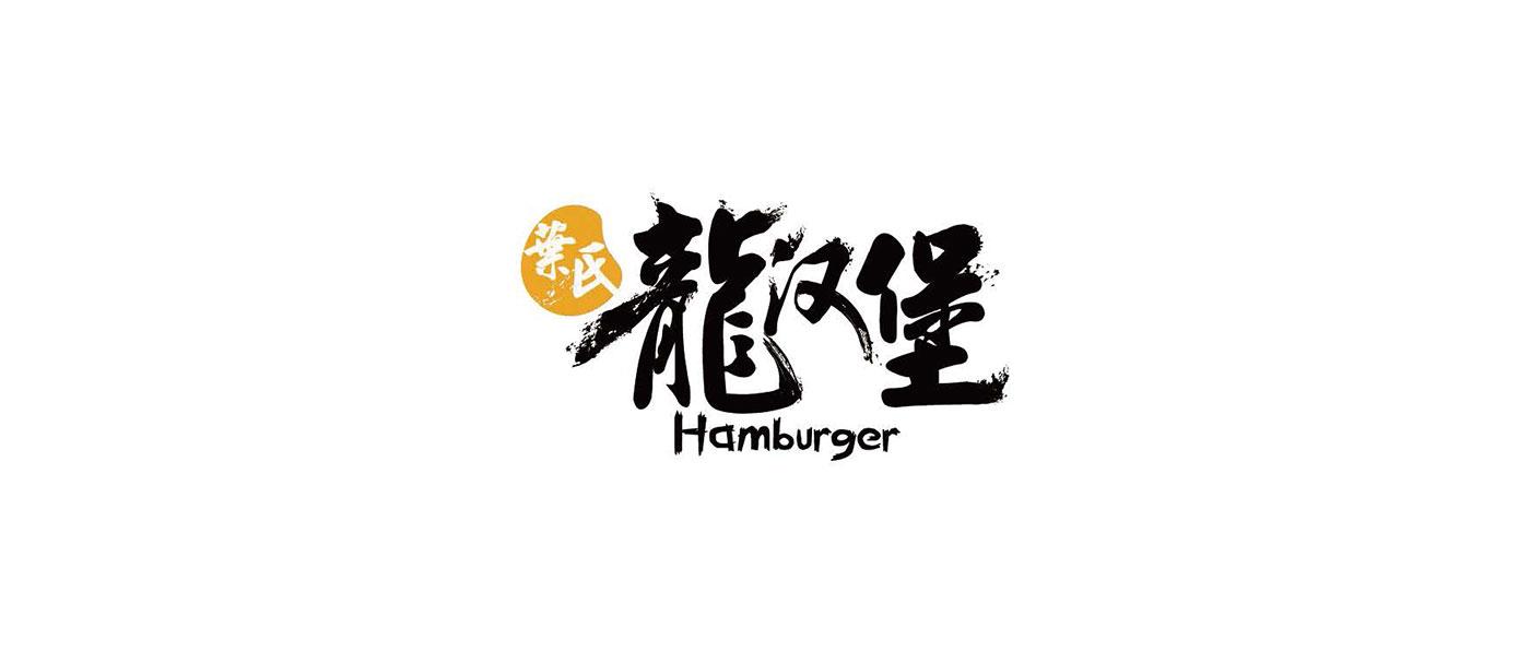 葉氏龍汉堡方案策划优化1010【撼世】_页面_19.jpg