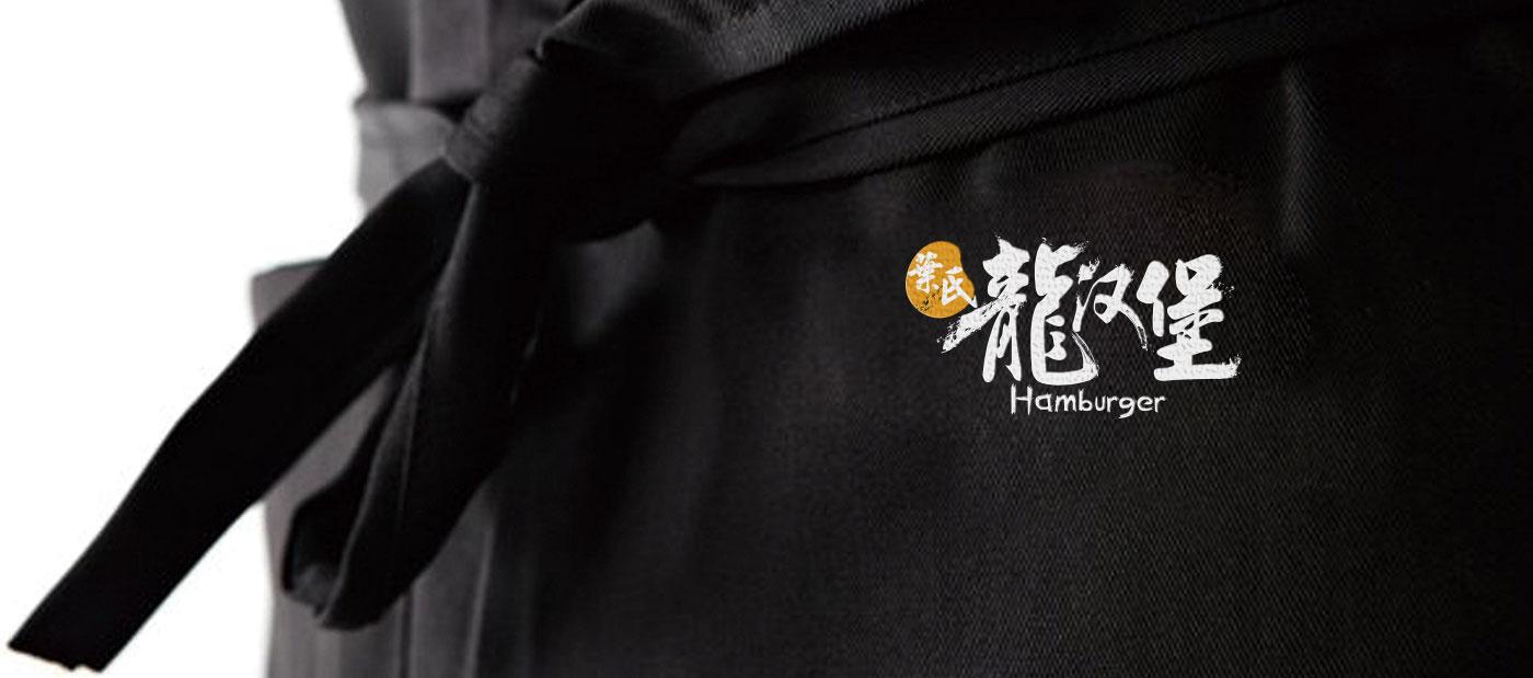 葉氏龍汉堡方案策划优化1010【撼世】_页面_25.jpg